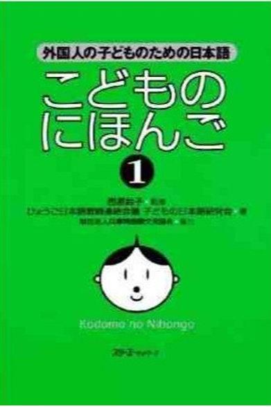 Kodomo no Nihongo 1 (Japonés para niños)