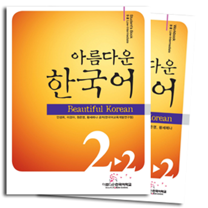Beautiful Korean. SET Student´s Book II-2  Beautiful Korean. Workbook II-2