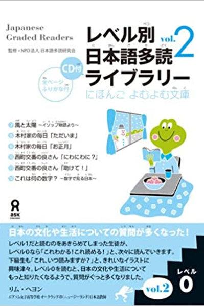 0 VL 2 - Rodoku CD-tsuki reberu betsu nihongo tadoku raiburari reberu 0 vol. 2 (