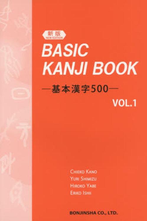 BASIC KANJI BOOK 1