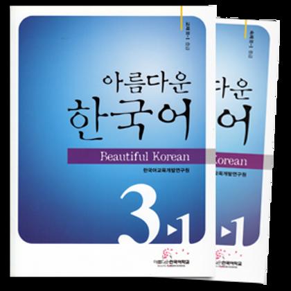 Beautiful Korean.  SET Student´s Book III-1  Beautiful Korean. Workbook III-1
