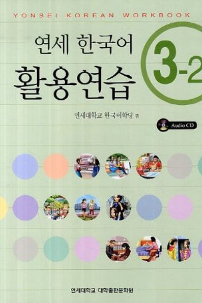 YONSEI KOREAN WORKBOOK 3-2