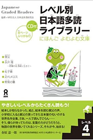 4 VL 1 - Reberu Betsu Nihongo tadoku raiburari nihongo yomuyomu bunko reberu 4 V