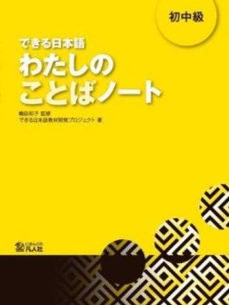 Watashi no Kotoba Noto SHOCHUkyu (Dekiru Nihongo) (Vocabulario)