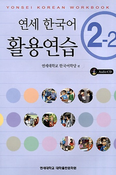 YONSEI KOREAN WORKBOOK 2-2