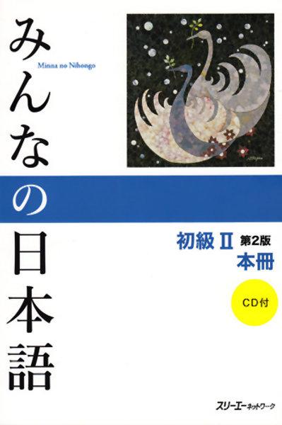 Minna no Nihongo Shokyu II Honsatsu (Segunda Edición)