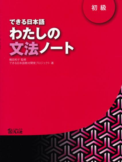 Watashi no Bunpo Noto Shokyu (Dekiru Nihongo) (Gramática)