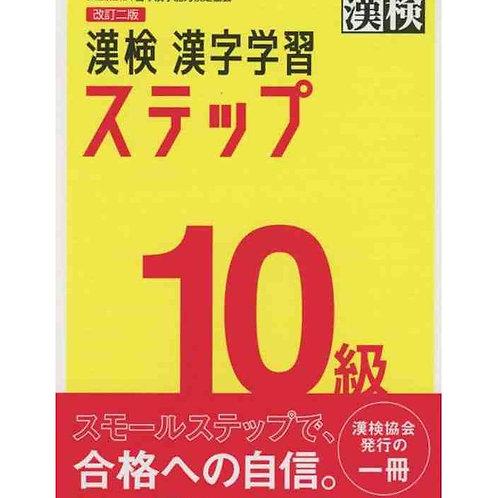 Kanken 10 (Edición 2020)