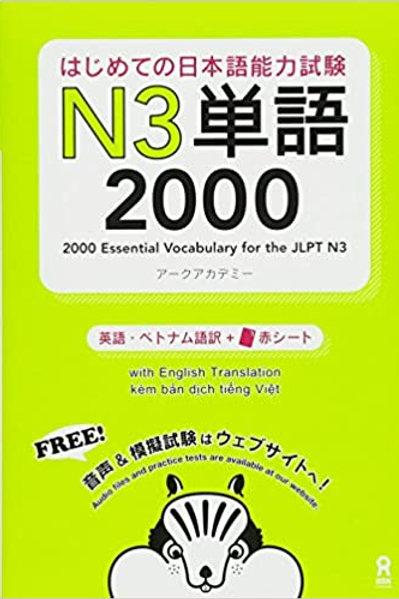 はじめての日本語能力試験 N3単語 2000