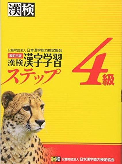 KANKEN Nivel 4 - Kanji Gakushu Step