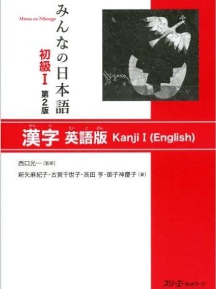 Minna no Nihongo Shokyu I Kanji Eigo-ban (Segunda Edición)