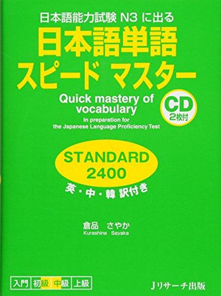 日本語単語スピードマスターN3 STANDARD 2400