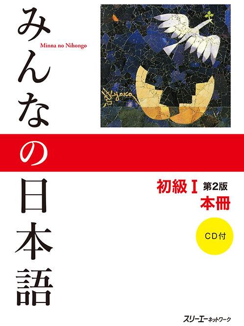 Minna no Nihongo Shokyu I Honsatsu (Segunda Edición)