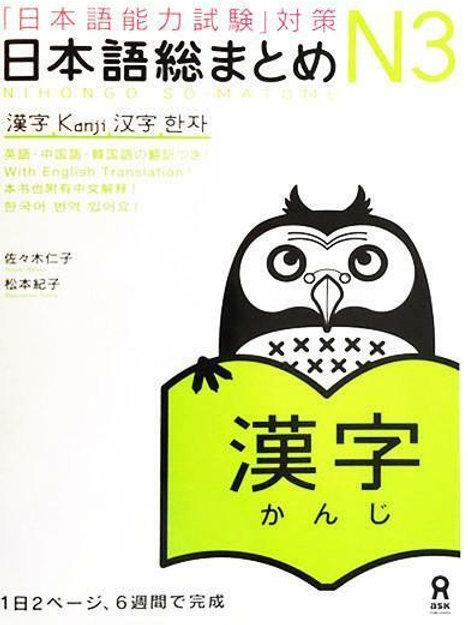 NIHONGO SOMATOME N3, kanji