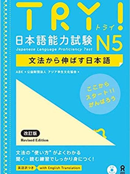TRY!日本語能力試験N5(改訂版)