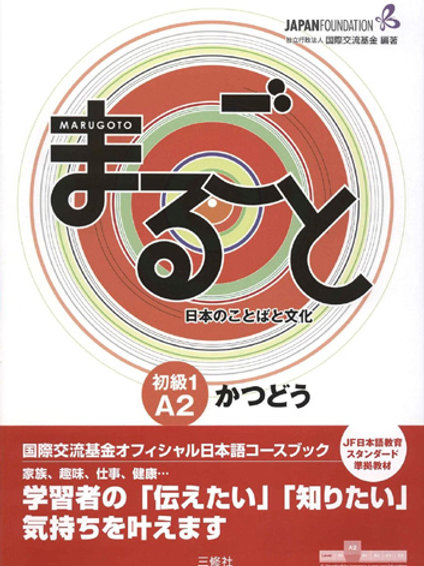 Marugoto (ACTIVIDADES): Japanese language and culture Elementary1 A2 Coursebook