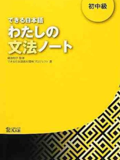Watashi no Bunpo Noto SHOCHUkyu (Dekiru Nihongo) (Gramática)