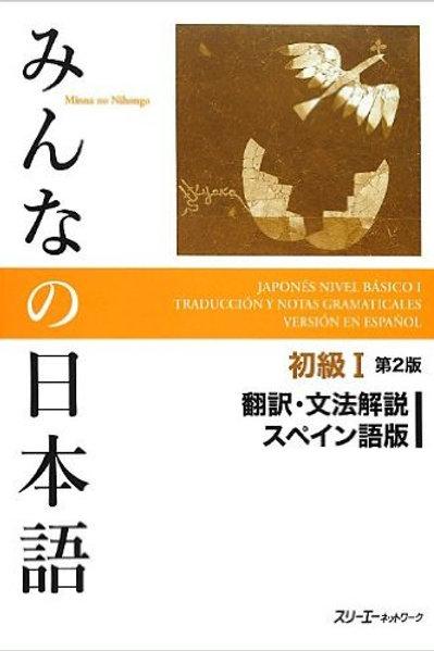 Minna no Nihongo Shokyu I Traducción y Notas Gramaticales (Segunda Edición)