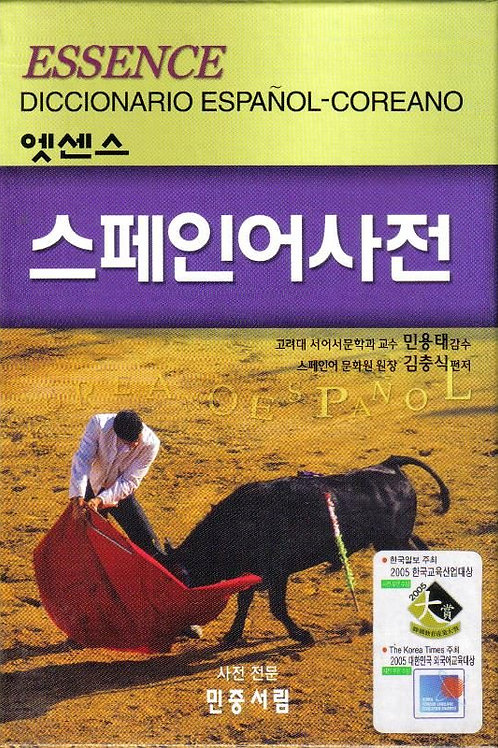 Essence Diccionario Español-Coreano
