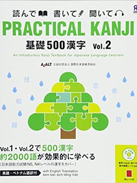 PRACTICAL KANJI 基礎500漢字vol.2