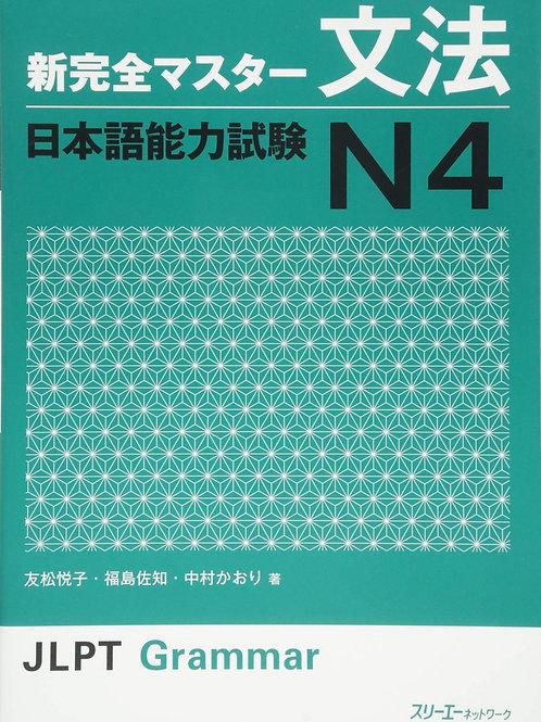 Shin Kanzen Masuta BUNPO Nihongo Noryoku Shiken N4