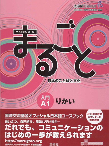 Marugoto (COMPRENSION): Japanese language and culture Starter A1