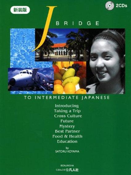 J.BRIDGE to Intermediate Japanese 新装第2版