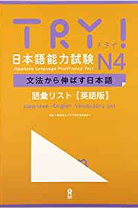 TRY! N4 JLPT Lista de vocabulario