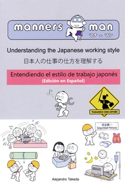 Manners man.Entendiendo el estilo de trabajo japonés (Edición español).