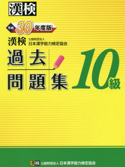 KANKEN 10 - Examen de 2018 - 漢検 10級 過去問題集