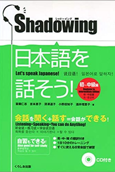Shadoingu nihongo o hanasou  sho- chukyu hen (SHADOWING)