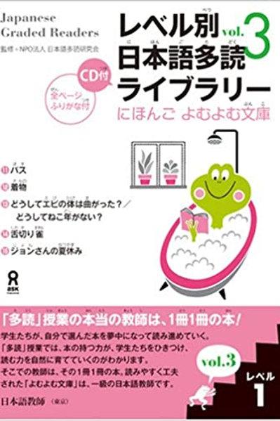 1 VL 3 - Rodoku CD-tsuki reberu betsu nihongo tadoku raiburari reberu 1 vol. 3 (