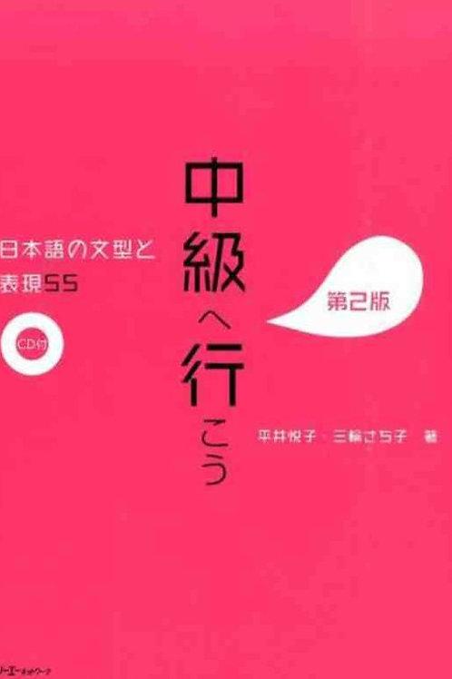Chukyu e ikou Nihongo no bunkei to hyogen 55. 2da edición