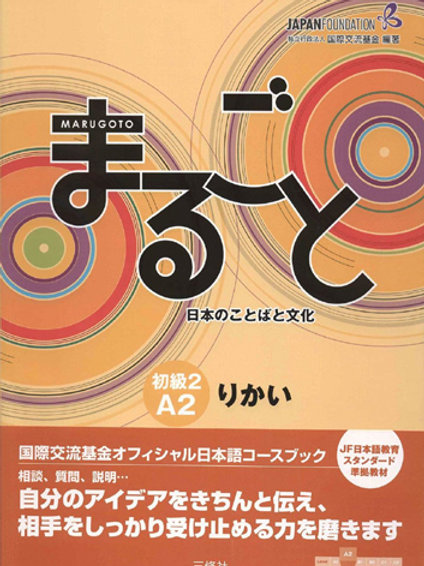 Marugoto (COMPRENSION): Japanese language and culture Elementary2 A2 Coursebook