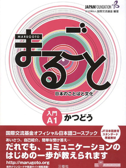 Marugoto (ACTIVIDADES): Japanese language and culture Starter A1