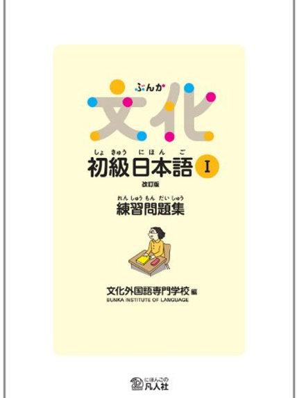 BUNKA Shokyu Nihongo I Renshu Mondaishu kaichoban
