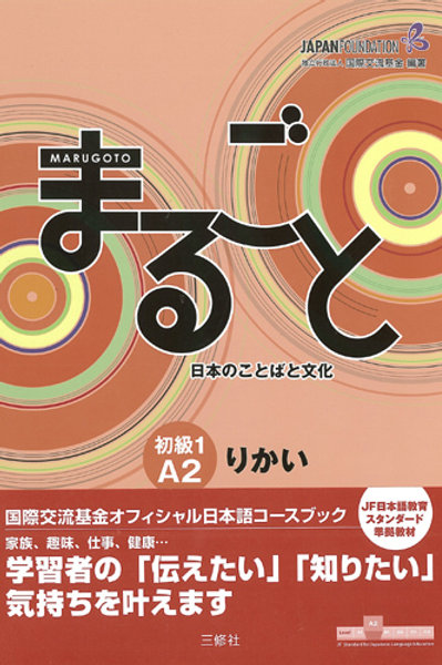 Marugoto (COMPRENSION): Japanese language and culture Elementary1 A2 Coursebook