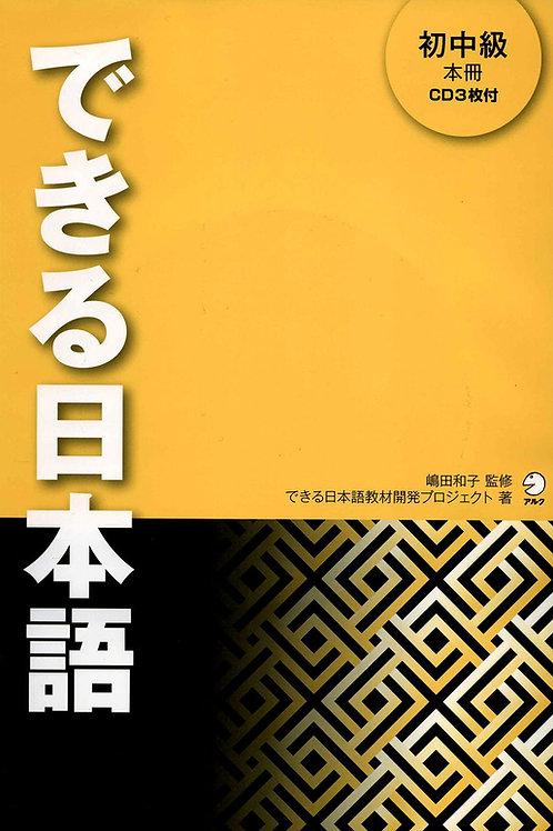 Dekiru Nihongo Sho-Chukyu Honsatsu