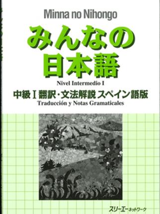 Minna no Nihongo - Intermedio 1 - Traducción y notas gramaticales al ESPAÑOL