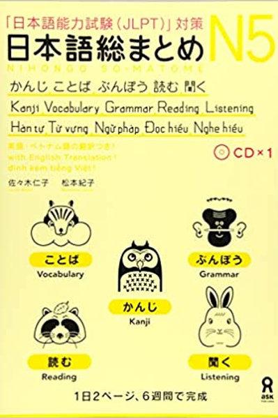 日本語総まとめ N5 かんじ・ことば・ぶんぽう・読む・聞く(英語・ベトナム語版)