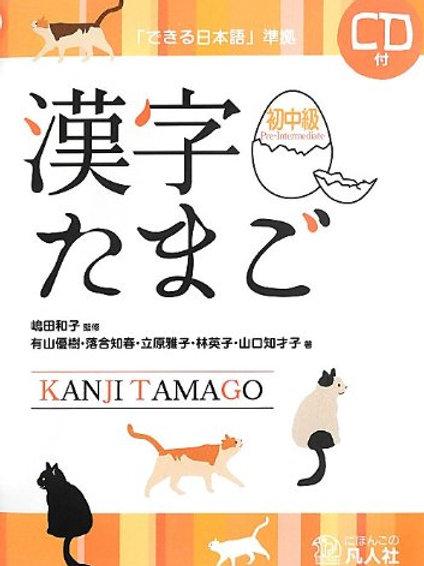 Kanji Tamago Pre-Intermediate (Dekiru Nihongo)