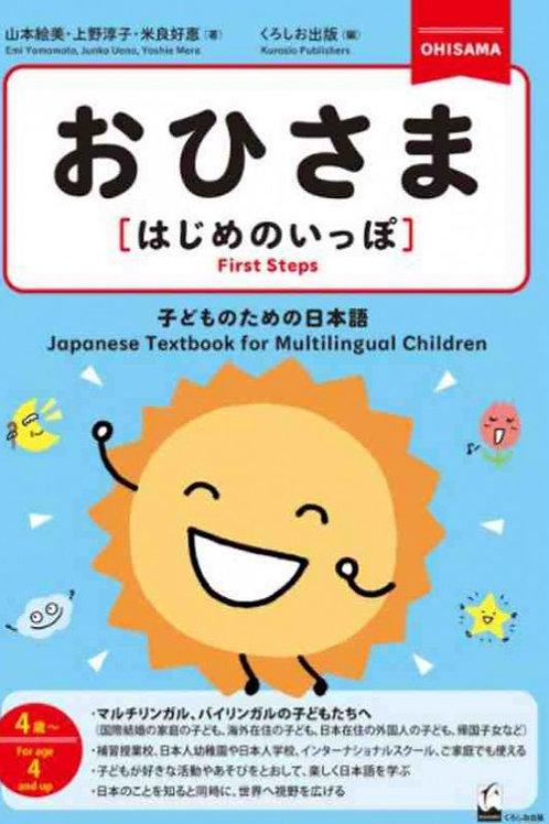 Ohisama (primer paso) (japonés para niños)