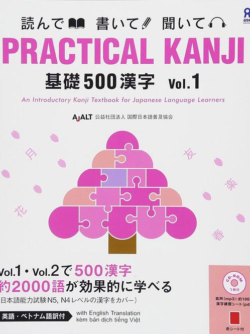 PRACTICAL KANJI <基礎500漢字vol.1>