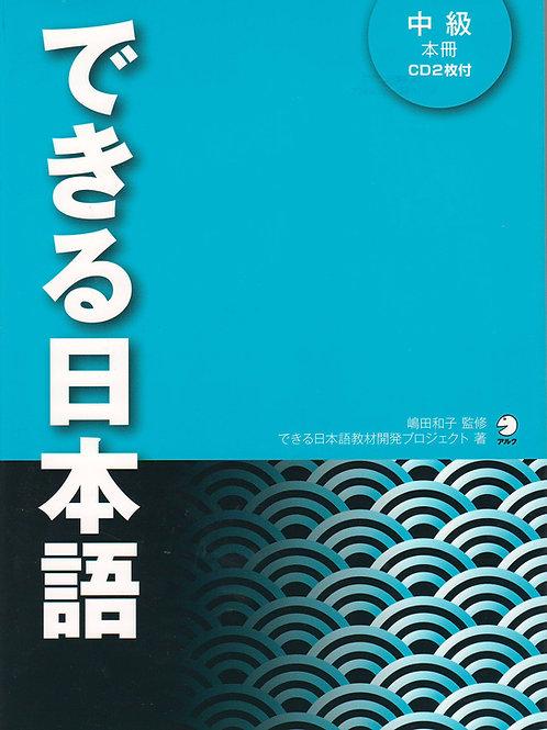 Dekiru Nihongo chukyu Honsatsu