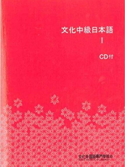 Bunka Chukyu Nihongo I