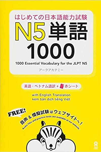 はじめての日本語能力試験 N5単語 1000