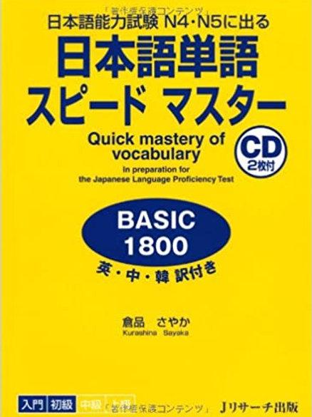 日本語単語スピードマスターN4・N5 BASIC1800
