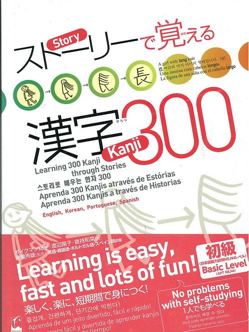 Aprenda 300 Kanjis a través de historias
