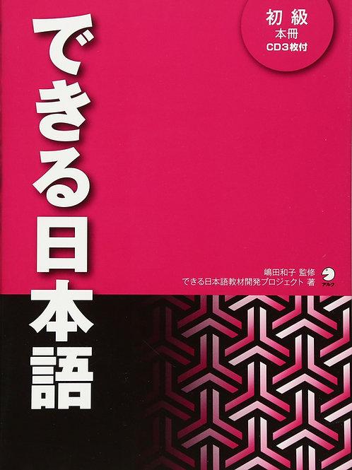 Dekiru Nihongo Shokyu Honsatsu