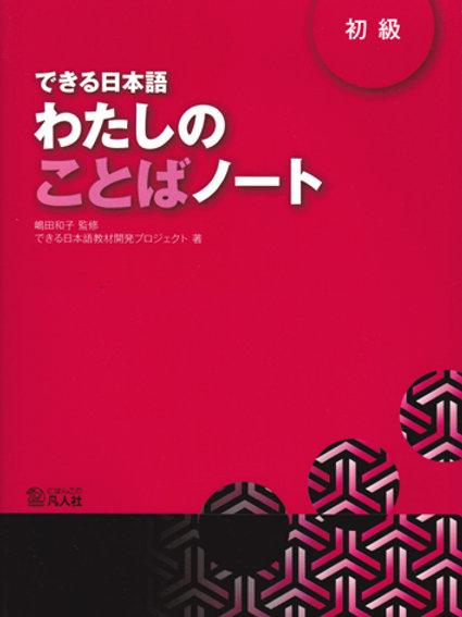 Watashi no Kotoba Noto Shokyu (Dekiru Nihongo) (Vocabulario)